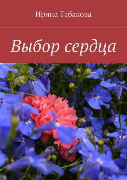 Ирина Табакова Выбор сердца недорого