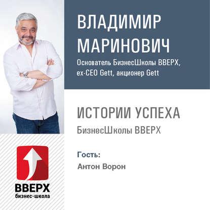 Владимир Маринович Антон Ворон. Тренды в рекламе к а джафаров исследования в рекламе
