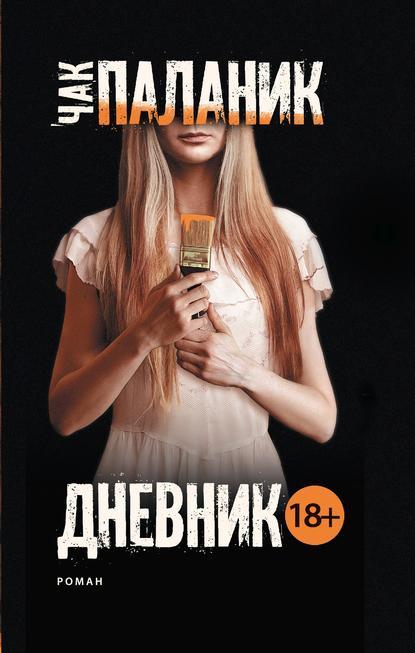 Чак Паланик. Дневник