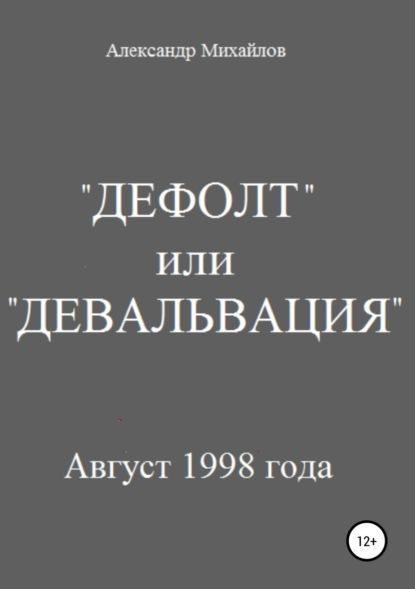 Александр Григорьевич Михайлов «Дефолт» или «Девальвация» kingshore 2 установленный на сатин мультфильм дефолт
