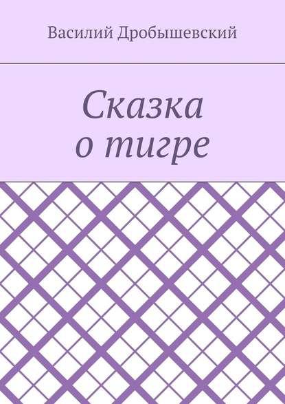 Василий Дробышевский Сказка отигре василий виталиус слабость злодея фантастическая сказка
