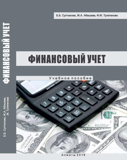 Финансовый учет Султанова Бакыт