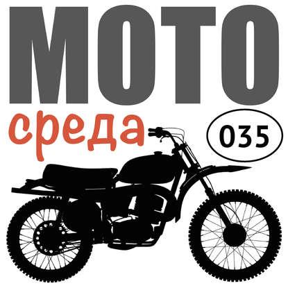 Олег Капкаев Женщина – мотоциклист. Какая она? олег капкаев сломался мотоцикл кто поможет