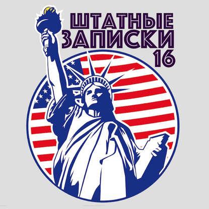Илья Либман Клиент всегда прав! Как это работает в Америке илья либман историческая реконструкция в сша как серьезнейшее хобби