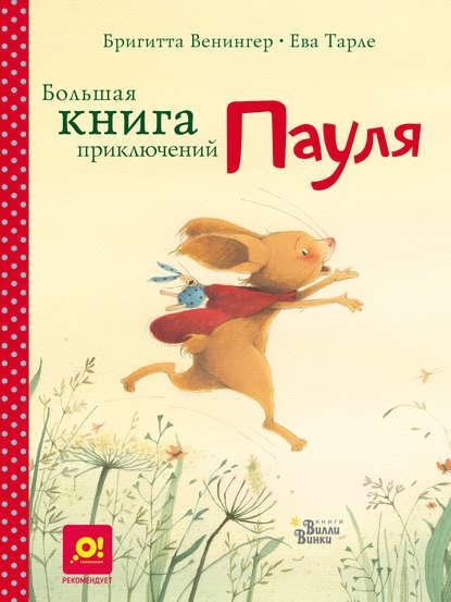 Бригитта Венингер Большая книга приключений Пауля 0 большая книга приключений конни спорт