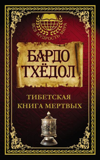 книга мертвых тибетская читать онлайн на русском