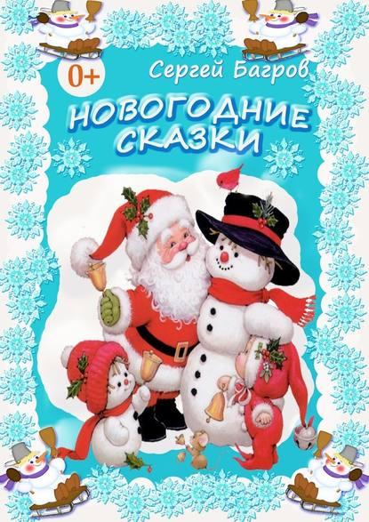 Сергей Багров Новогодние сказки. Сказки в стихах недорого