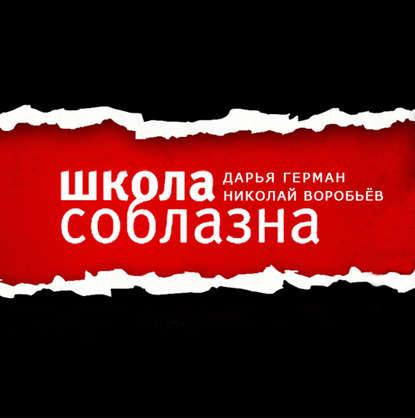 Фото - Николай Воробьев Любовь после расставания николай воробьев зачем нужны отношения