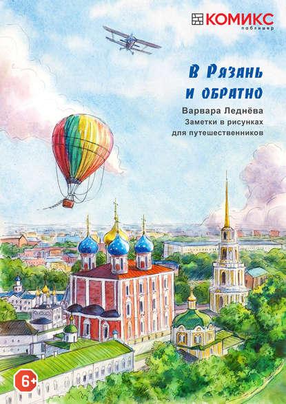 В Рязань и обратно Леднёва Варвара