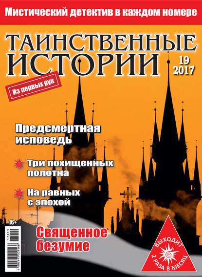 Группа авторов Таинственные истории №19/2017 группа авторов таинственные истории 22 2017