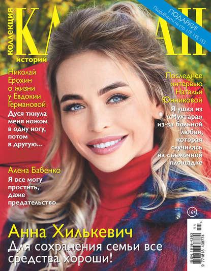 Группа авторов Коллекция Караван историй №11/2017