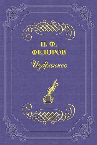 Николай Федоров Властолюбие или отцелюбие? николай федоров недосказанное в этике сверхчеловека