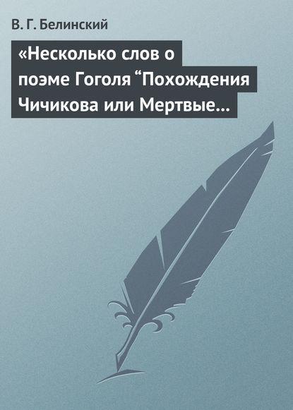 """«Несколько слов о поэме Гоголя """"Похождения Чичикова или Мертвые души""""» фото"""