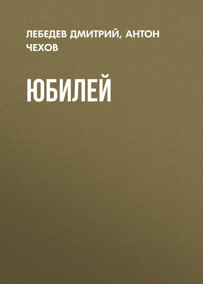 Антон Чехов Юбилей