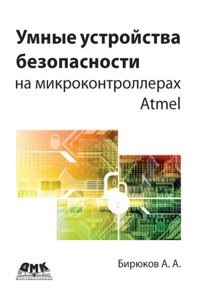 Фото - А. А. Бирюков Умные устройства безопасности на микроконтроллерах Atmel 5pcs atmega64a au qfp atmel tqfp64 atmega64a programmable flash free shipping