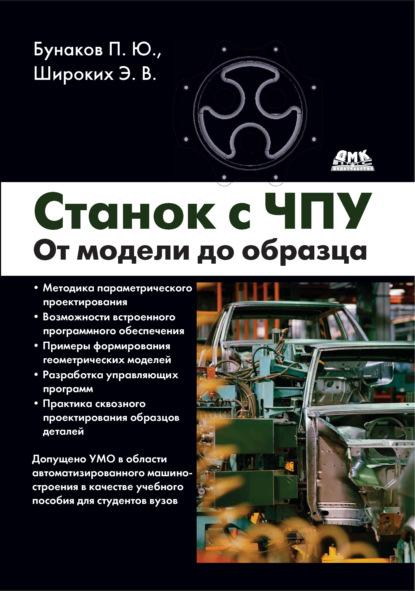 Фото - П. Ю. Бунаков Станок с ЧПУ. От модели до образца п ю бунаков станок с чпу от модели до образца