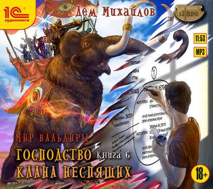 Михайлов Дем Запределье обложка