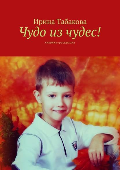 Ирина Табакова Чудо изчудес! Книжка-раскраска недорого