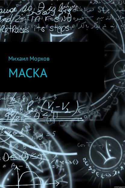 Михаил Вячеславович Морхов Маска