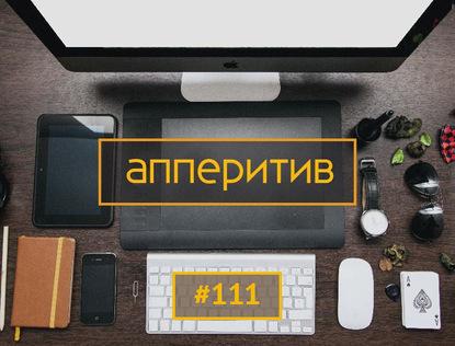 Спец. выпуск: Аутсорс разработка мобильных приложений в России