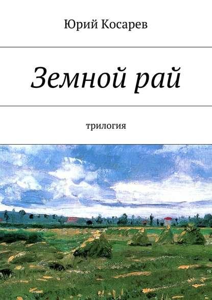 Земнойрай. трилогия : Косарев Юрий