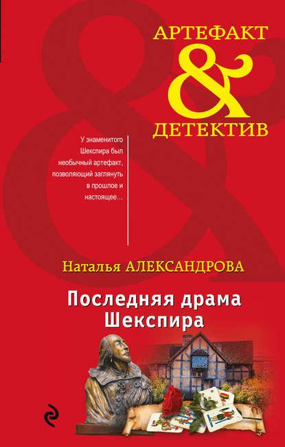 Наталья Александрова — Последняя драма Шекспира
