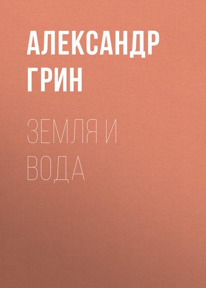 Фото - Александр Грин Земля и вода александр павлов это нея