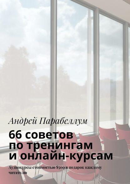 Андрей Парабеллум 66 советов по тренингам и онлайн-курсам андрей парабеллум 97советов по