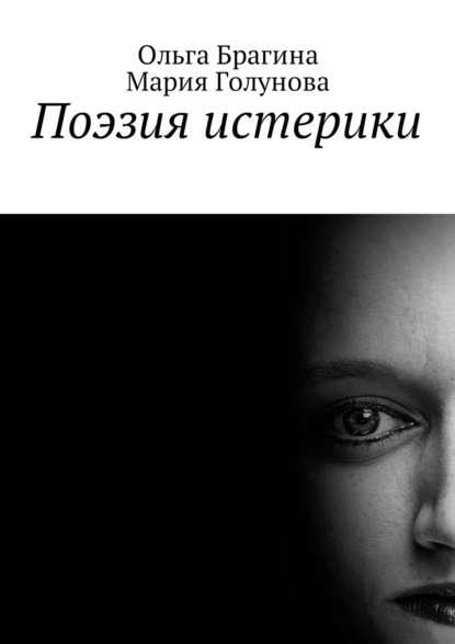 Мария Голунова Поэзия истерики третьякова мария владимировна поэзия моды игоря северянина