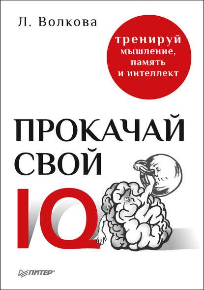 Лолита Волкова Прокачай свой IQ. Тренируй мышление, память и интеллект лолита красногорск