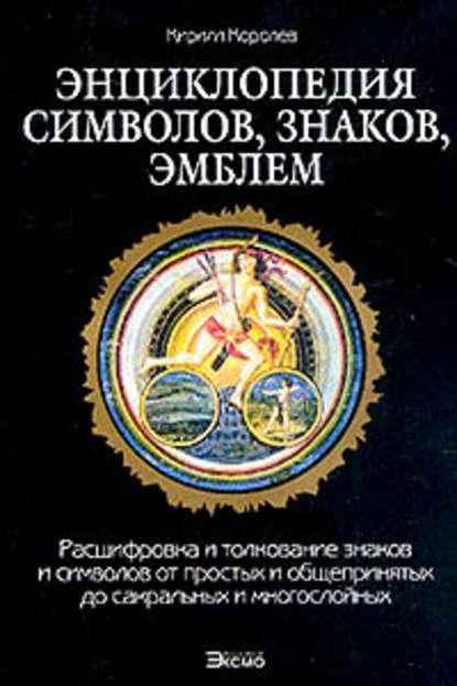 Кирилл Королев — Энциклопедия символов, знаков, эмблем