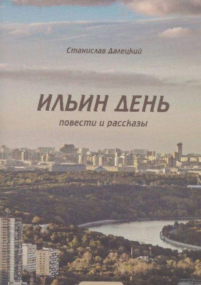 Станислав Владимирович Далецкий Ильин день. Сборник