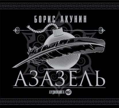 Борис Акунин Азазель (спектакль) азазель