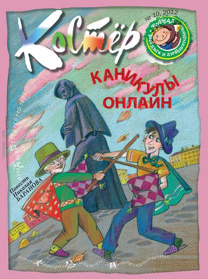Журнал «Костёр» №10/2012