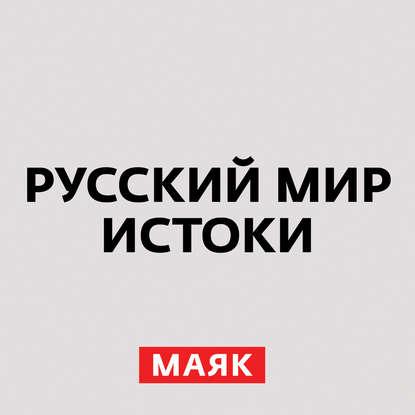 Творческий коллектив радио «Маяк» Ярославичи и Даниил Московский