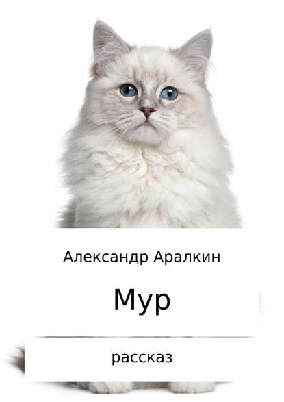 Александр Валерьевич Аралкин Мур. Рассказ подушка бегал бегал mp002xu02jcy