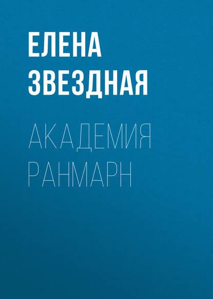 Елена Звездная. Академия Ранмарн