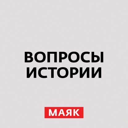 Андрей Светенко Емельян Пугачёв вписал своё имя в историю самозванец