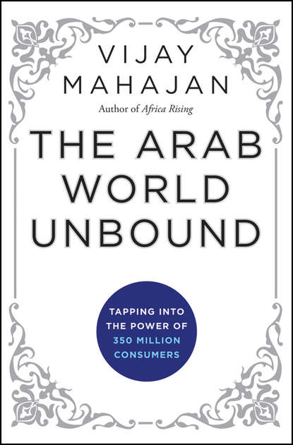 Vijay Mahajan The Arab World Unbound. Tapping into the Power of 350 Million Consumers недорого