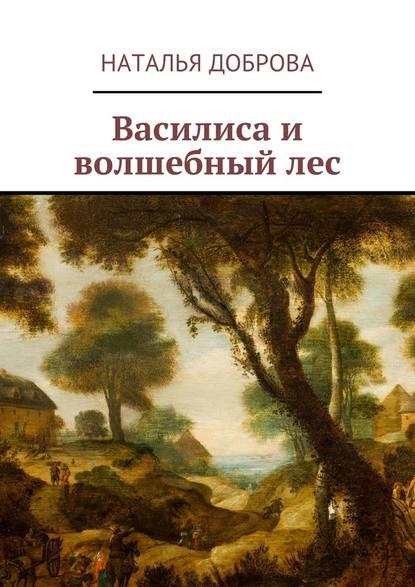 Наталья Доброва Василиса и волшебный лес наталья доброва василиса и волшебный лес