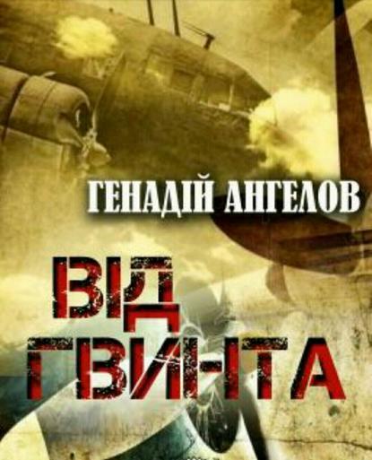 Геннадий Ангелов - Від гвинта