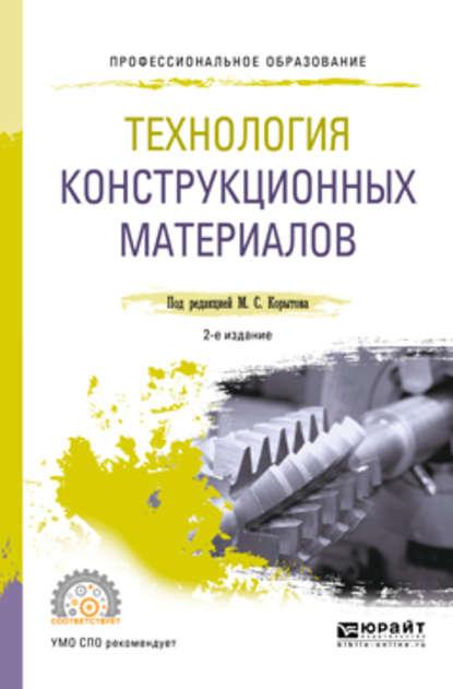 Технология конструкционных материалов 2 е изд., пер.