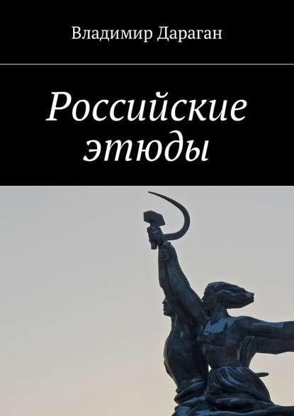 Владимир Дараган Российские этюды матвеева е путешествие по золотому кольцу россии