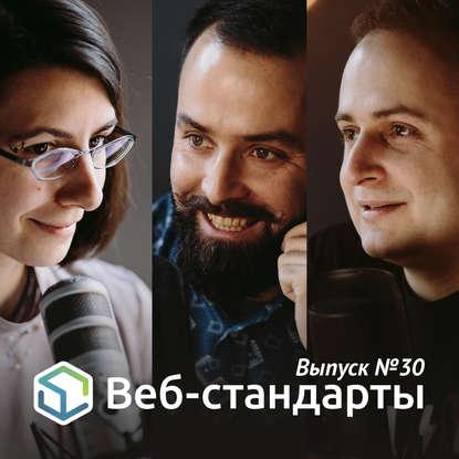 Алексей Симоненко Выпуск №30