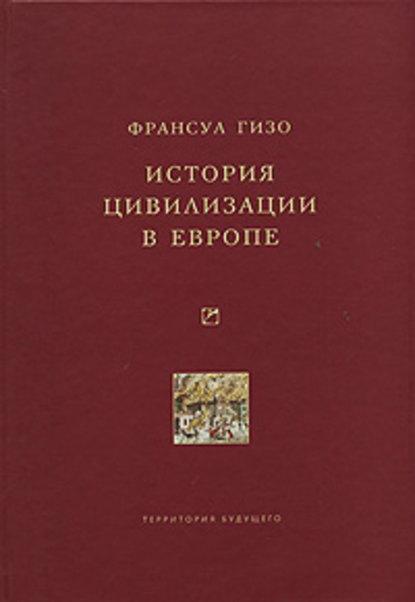 История цивилизации в Европе Франсуа Гизо