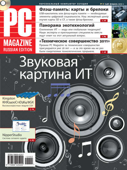 Журнал PC Magazine/RE №2/2012