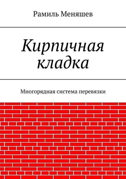 Рамиль Меняшев Кирпичная кладка. Многорядная система перевязки