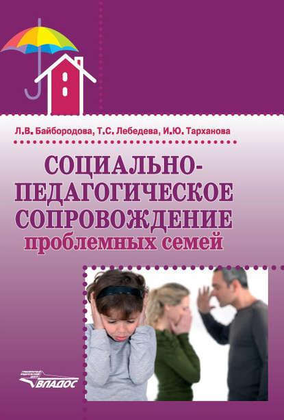 Л. В. Байбородова Социально-педагогическое сопровождение проблемных семей