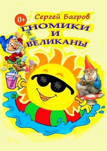 Сергей Багров Гномики и великаны. Сказки в стихах недорого