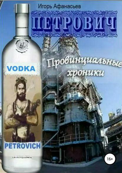 Игорь Владимирович Афанасьев Петрович. Провинциальные хроники